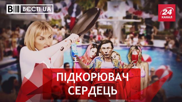Вести.UA. Полет Луценко. Новая профессия Иво Бобула