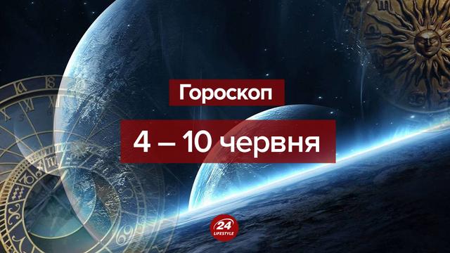 Гороскоп на неделю 4 – 10 июня 2018 для всех знаков Зодиака