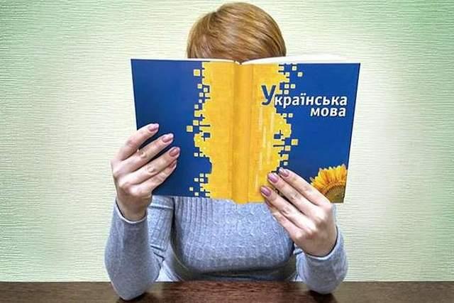 В Украине введут экзамен по украинскому языку для желающих получить гражданство