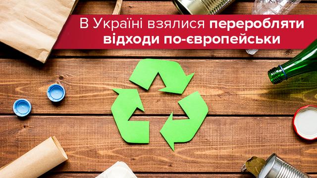 Не утонуть в мусоре: как в Украине организуют эффективную переработку упаковки