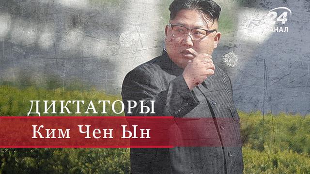Ким Чен Ын – любитель аплодисментов, баскетбола и артиллерийской канонады