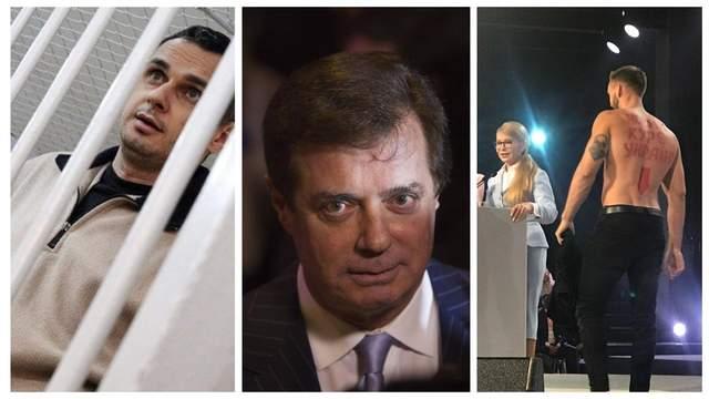 Главные новости 15 июня: к Сенцову не пустили Денисову, арест Манафорта, конфуз с Тимошенко