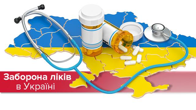 Запрет лекарств: какие препараты запретили в Украине