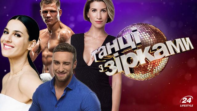 Танцы со звездами 2018: участники второго сезона танцевального шоу