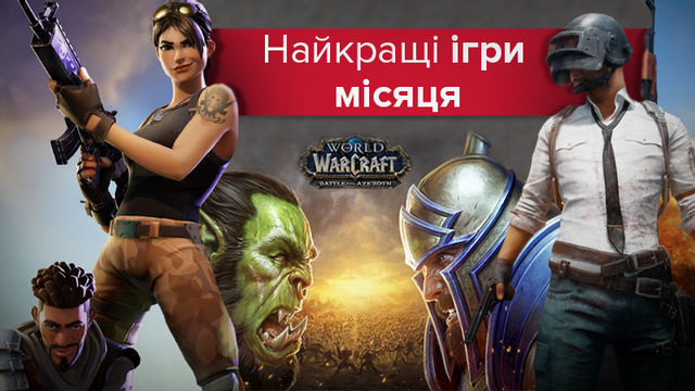 ТОП-3 игры июля 2018: обзор World of Warcraft, PUBG та Fortnite Battle Royale