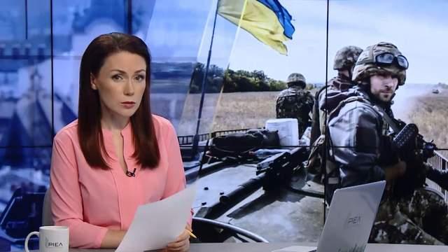 Выпуск новостей за 17:00: Задержание «фотографа» на Донбассе. Психотренинги для ветеранов