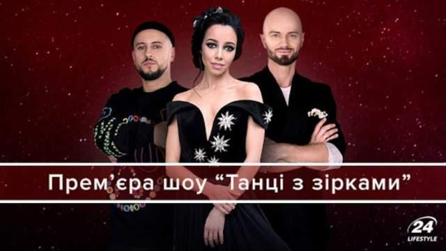 «Танцы со звездами 2018» 1 выпуск: какими сюрпризами отличилась премьера шоу