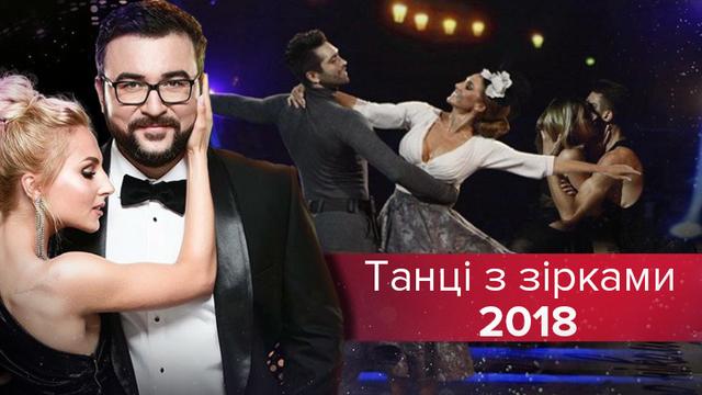 «Танцы со звездами 2018» 2 выпуск: хип-хоп от Зиброва и обнажение Леси Никитюк