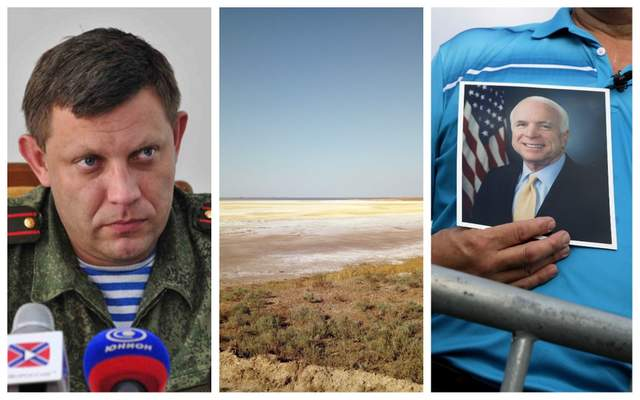 Главные новости 31 августа: убийство Захарченко, выброс в Армянске и прощание с Маккейном