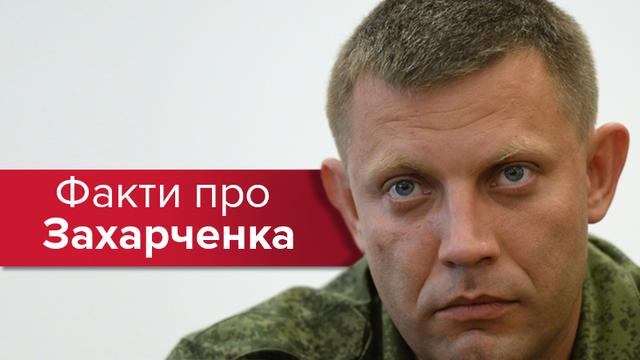 Убили Захарченко: факты из жизни главаря пророссийских боевиков Донецка
