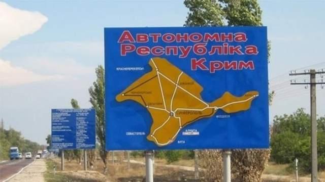Из-за химвыброса в Армянске контрольные пункты «Каланчак» и «Чаплинка» временно не работают