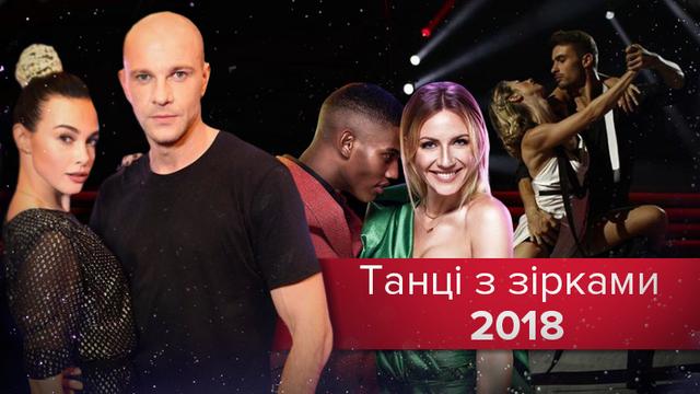 «Танцы со звездами 2018» 3 выпуск: как участники шоу станцевали «50 оттенков любви»