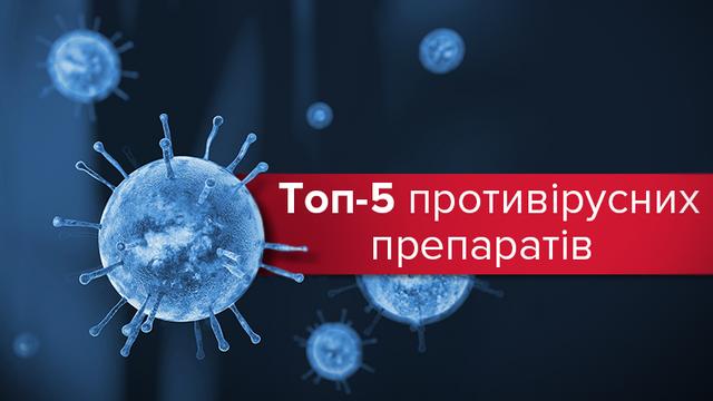 Топ-5 противовирусных препаратов от гриппа и простуды