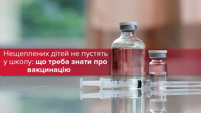 Обязательные прививки в Украине: нюансы вакцинации и почему это важно