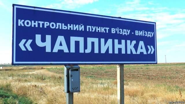 Пункты пропуска на админгранице с оккупированным Крымом возобновили работу