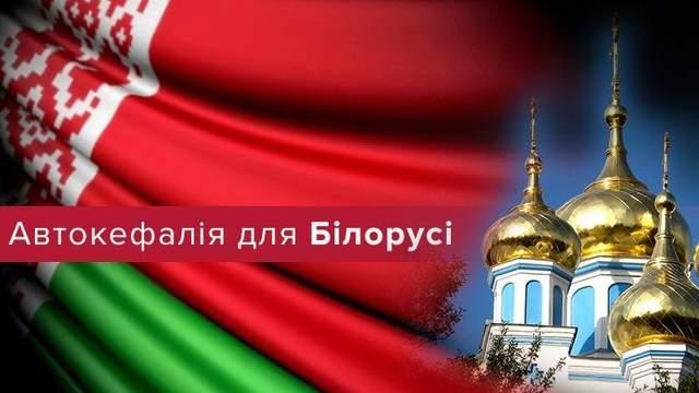Беларусь тоже хочет независимую от России церковь: что из этого получится