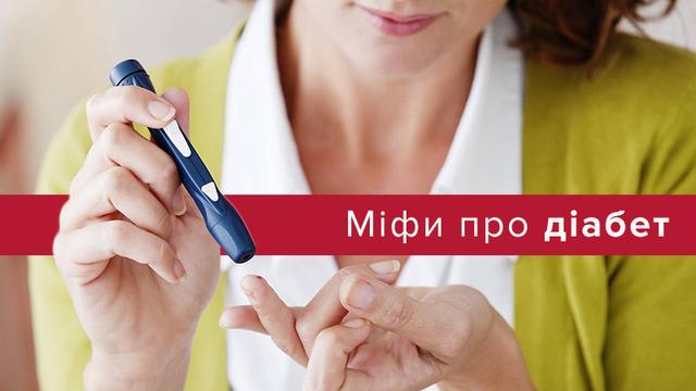 ТОП-8 мифов о диабете, которые современная наука опровергает