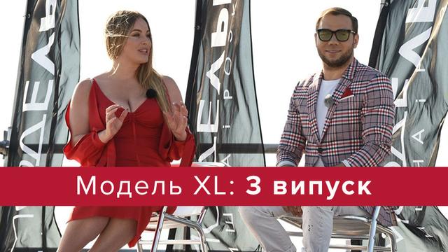Модель XL 2 сезон 3 выпуск: ожесточенный кастинг моделей и забег по стадиону на каблуках
