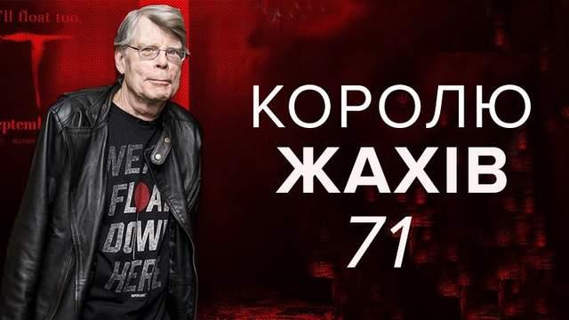 День рождения Стивена Кинга  ТОП-5 книг короля ужасов   ua.utro.news c22a53e24ea19