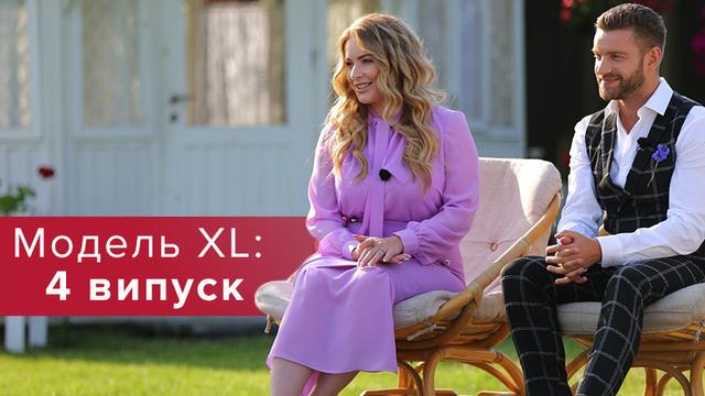 Модель XL 2 сезон 4 выпуск: «огонь» эмоций и «свадьба» судей проекта