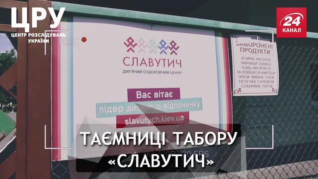 Жуткие тайны печально известного лагеря «Славутич», из-за халатности которого умерла девочка