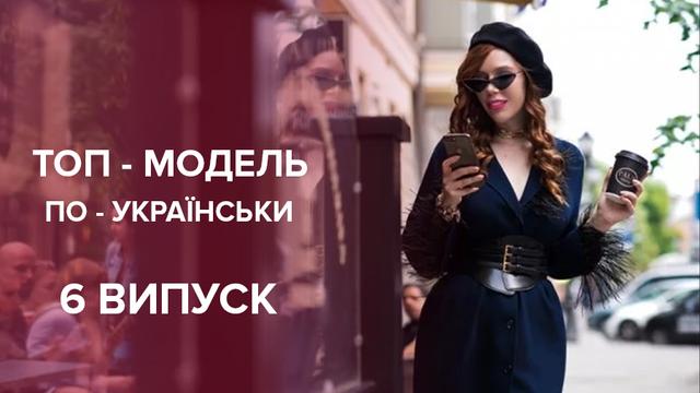 Топ-модель по-украински 2 сезон 6 выпуск: страсти на фотосессии и неожиданное венчание