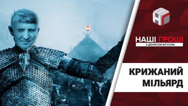 Компания Ахметова хочет от Киева миллиард за «улучшение» теплосетей