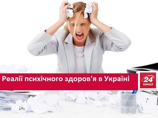 75% украинцев не имеют доступа к квалифицированной помощи в сфере психического здоровья