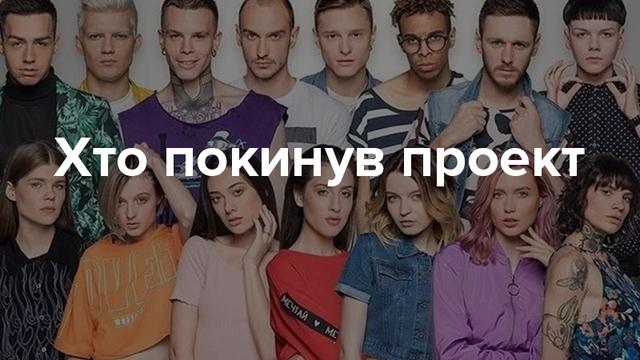 Топ-модель по-украински 2 сезон 7 выпуск: шоу покинул Сергей
