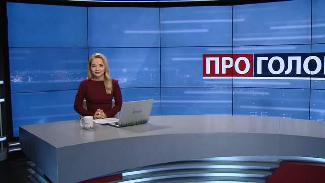 Выпуск новостей за 18:00: Подготовка к Томосу. Субсидия в Украине