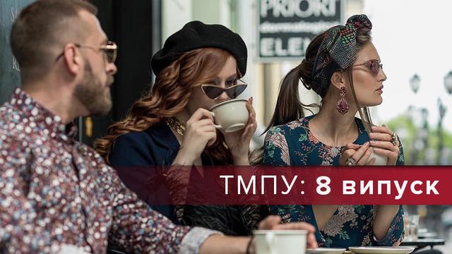 Топ-модель по-украински 2 сезон 8 выпуск: экстремальные испытания и новый роман