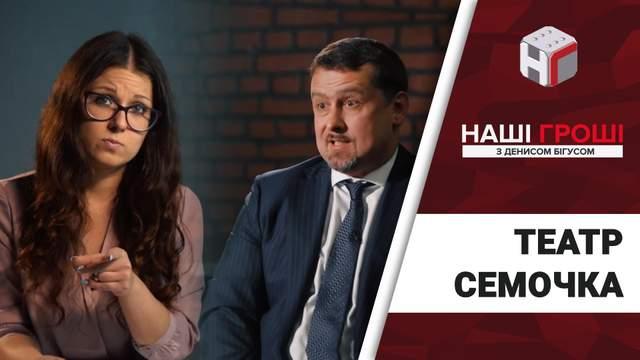 Выдумки и манипуляции: сколько раз соврал одиозный Семочко в скандальном интервью