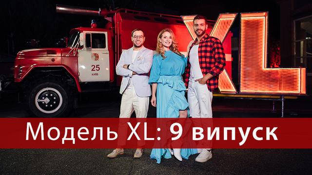 Модель XL 9 выпуск: какие жесткие испытания ждали полуфиналисток проекта