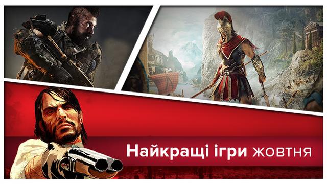 Лучшие игры октября 2018: обзор Red Dead Redemption, Call of Duty: Black Ops 4