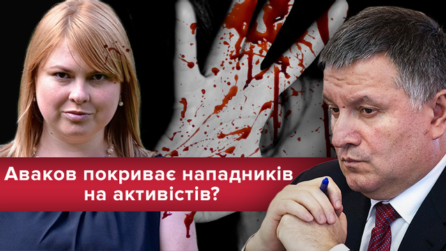 Убийство Екатерины Гандзюк и роль МВД: покрывает ли Аваков преступников?