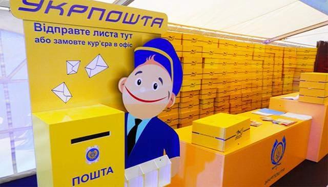 «Укрпочта» значительно повышает тарифы: какие услуги подорожают