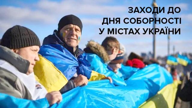 День Соборности Украины: какие мероприятия пройдут в разных городах