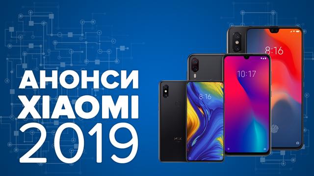 Самые ожидаемые смартфоны Xiaomi в 2019 году – анонс Техно 24