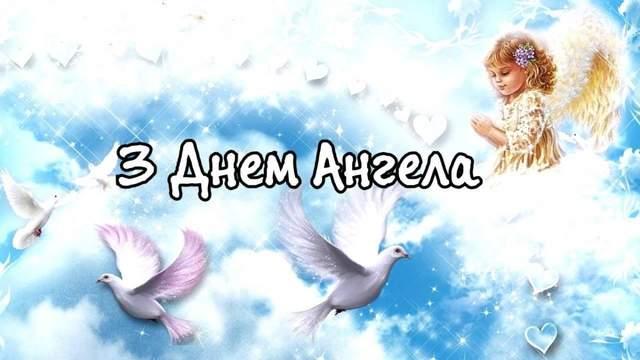 З днем Ангела