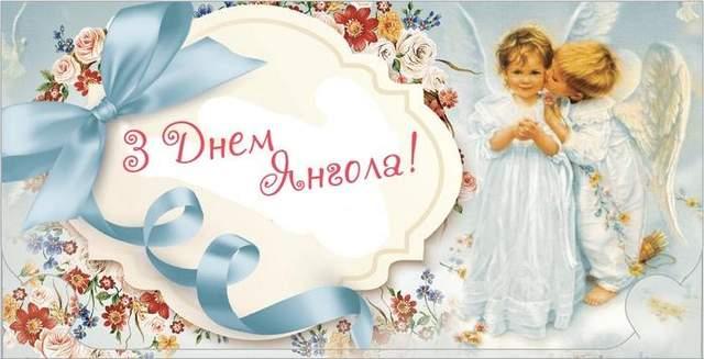 День Ангела вітальні листівки
