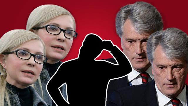 Две Тимошенко на выборах: об эффективности кандидатов-двойников