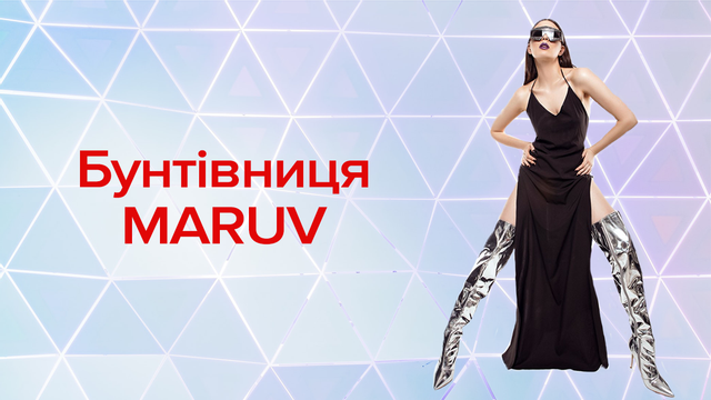 Скандал с MARUV: что случилось и почему она не едет на Евровидение от Украины