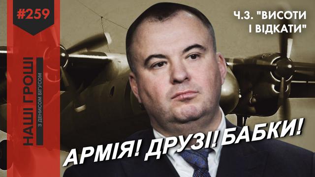 Космические суммы и главные фигуранты: вторая часть расследования об «Укроборонпроме»
