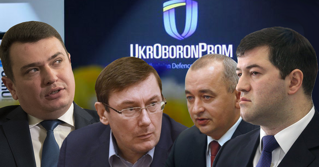 Правоохранительные органы и коррупция в «Укроборонпроме»: финал скандального расследования