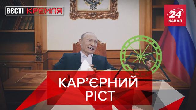 1165216 - Вєсті Кремля: Майбутня професія Медведєва. Сталоне планує замах на Додона