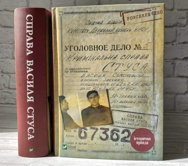 Книжка Вахтанга Кіпіані