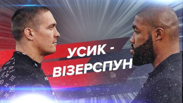 Усик – Уизерспун: анонс боксерского поединка