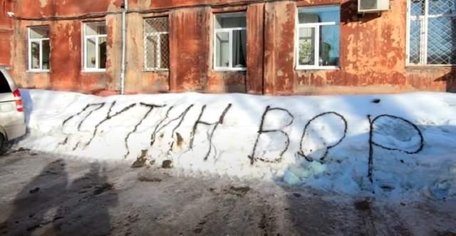 """""""Путин – вор"""": російського блогера оштрафували за напис на снігу"""