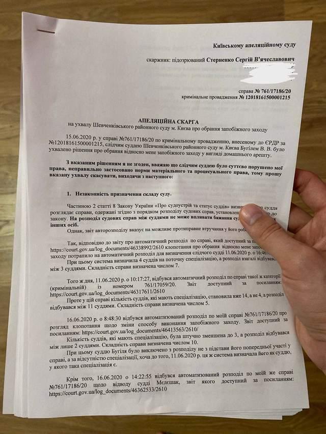 Сергей Стерненко обжаловал домашний арест