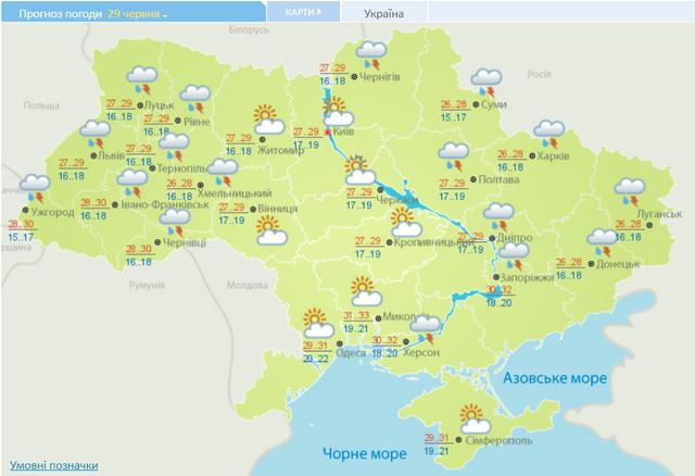 Погода в Україні 29 червня